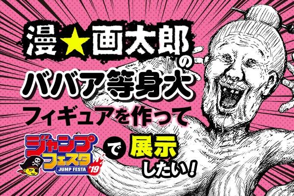 漫☆画太郎大先生を救え!ババアのクラウドファンディングだ!