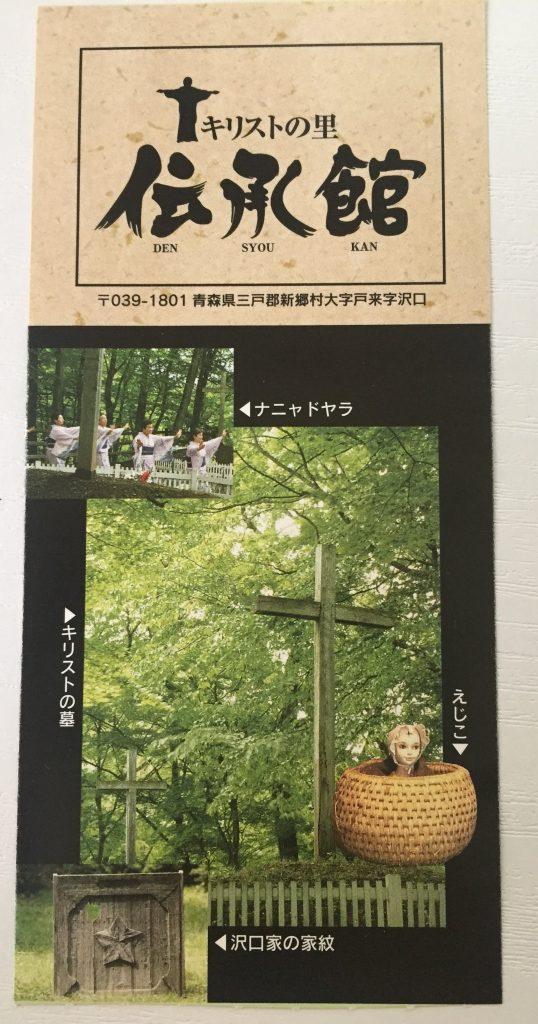 伝承館のチケット