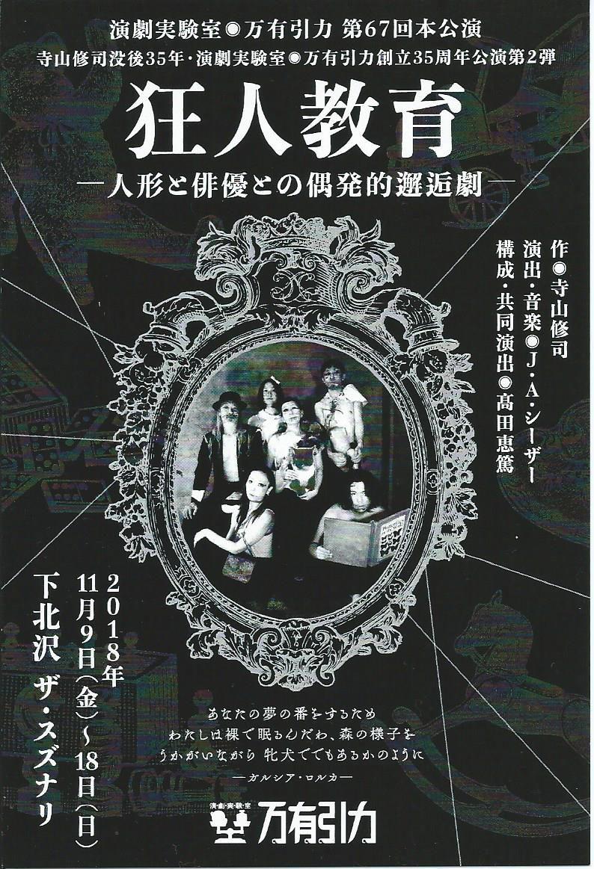 現代のアングラ劇の帝王。演劇実験室◎万有引力の第67回公演は「狂人教育」