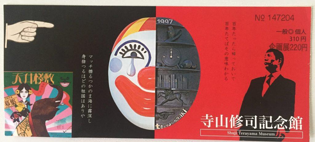 寺山修司記念館のチケット