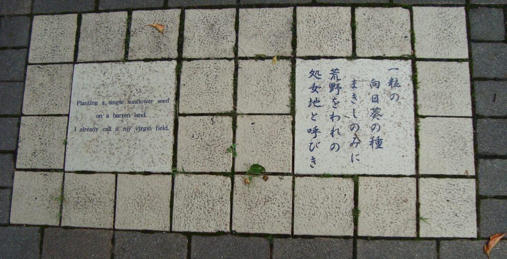寺山修司記念館の道路パネル