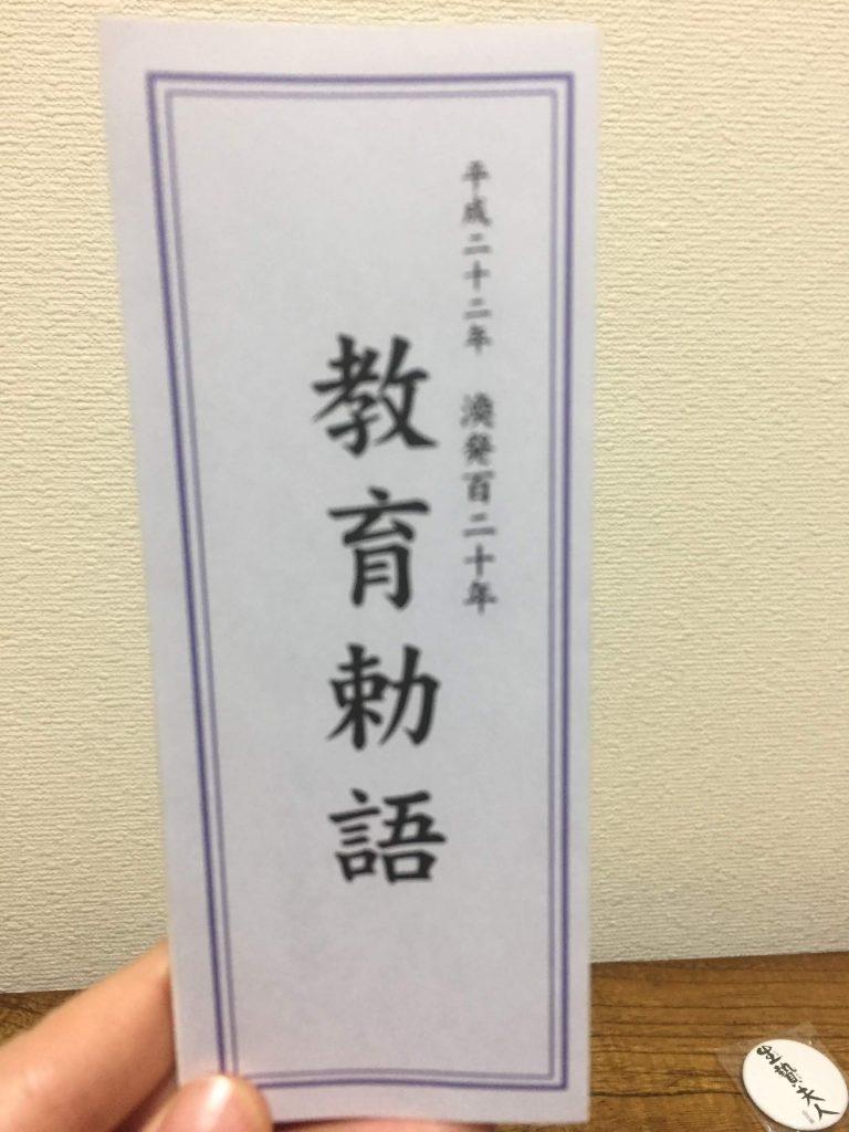 明治神宮で頂ける教育勅語の小冊子